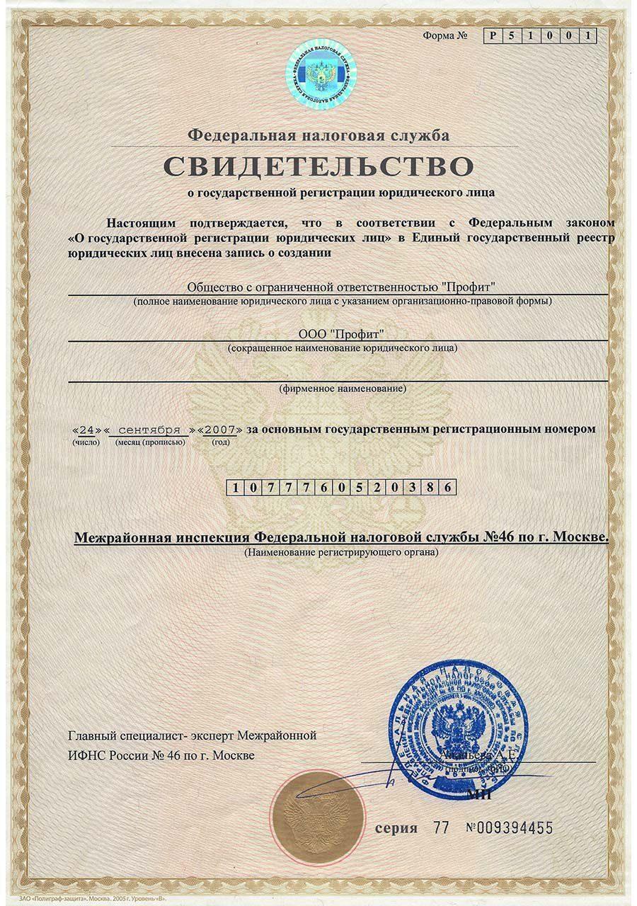 Разрешительная документация - ООО Профит